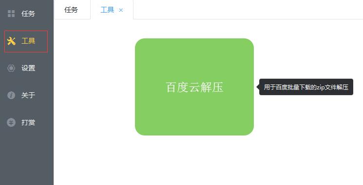 http下载工具,基于http代理,支持多连接分块下载