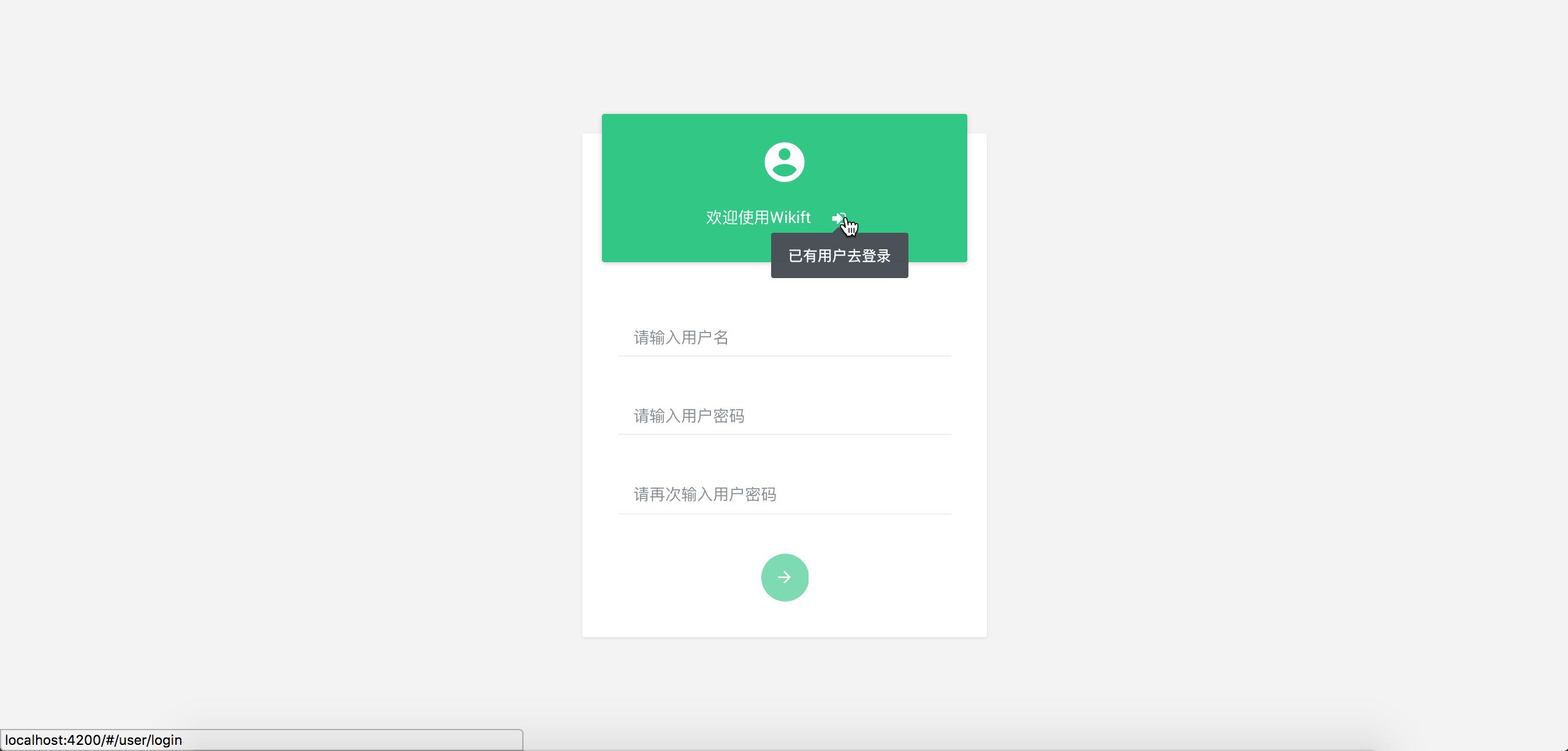 用户注册页