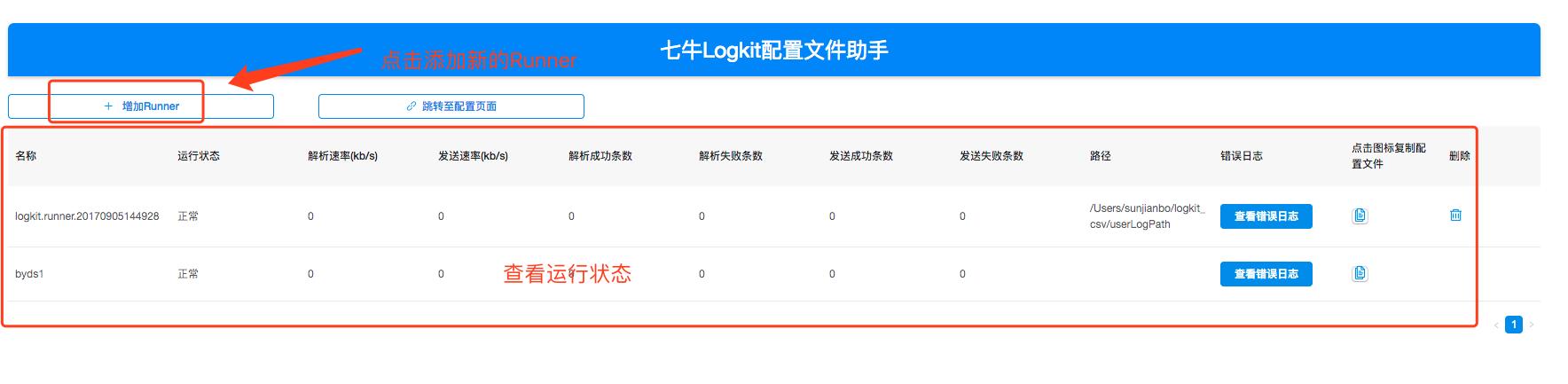 logkit 首页