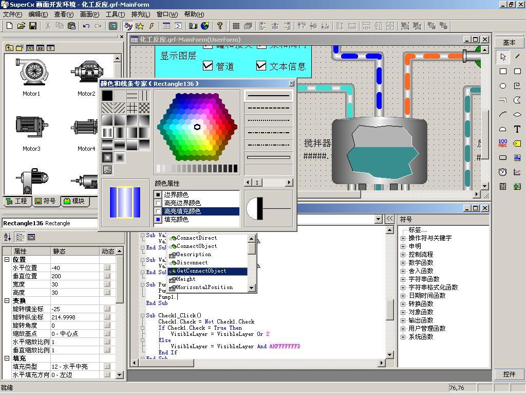 组态软件开发平台 SuperCxHMI