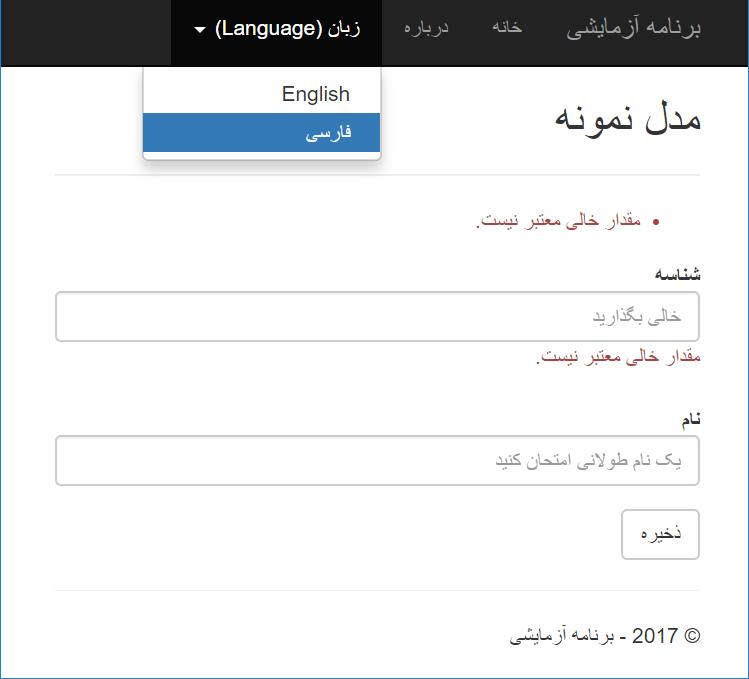 ASP.NET Core Localization Sample