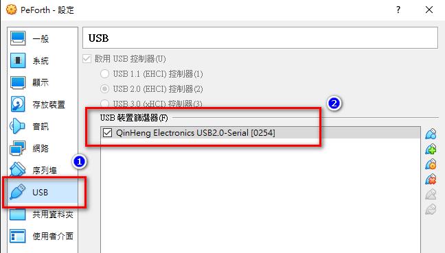 USB 對應連接埠
