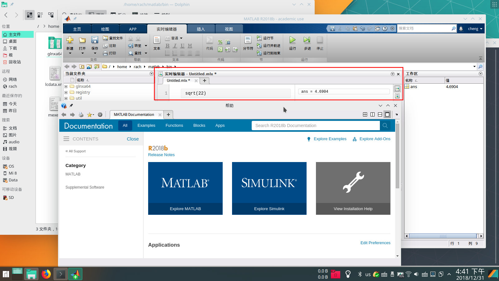 install-matlab-on-archlinux-5.jpg