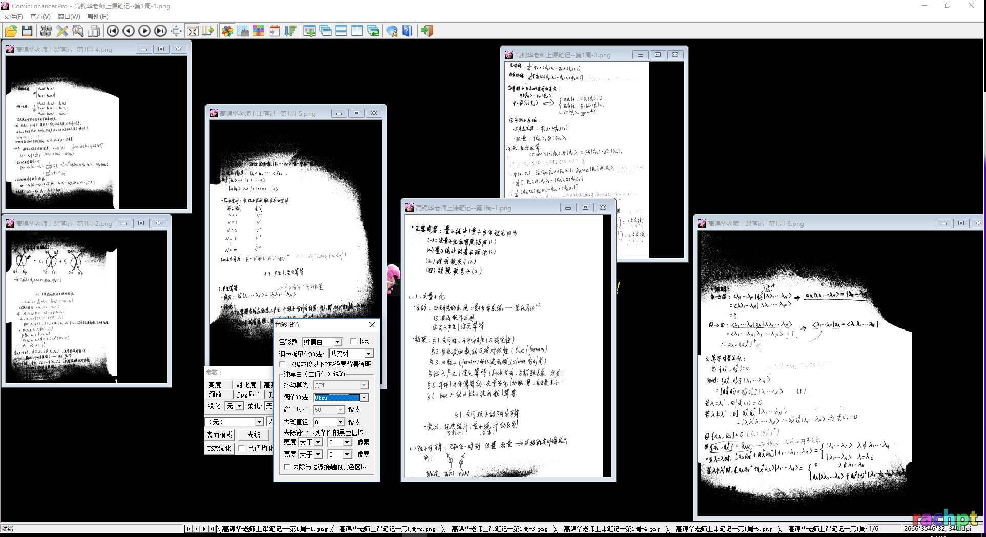 make-pdf-file-clear-4.jpg