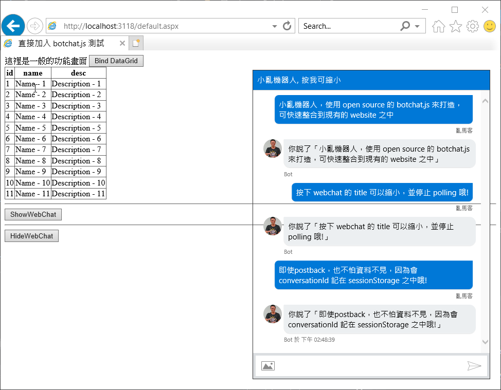 開啟 WebChat 畫面