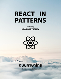 React in patterns cover