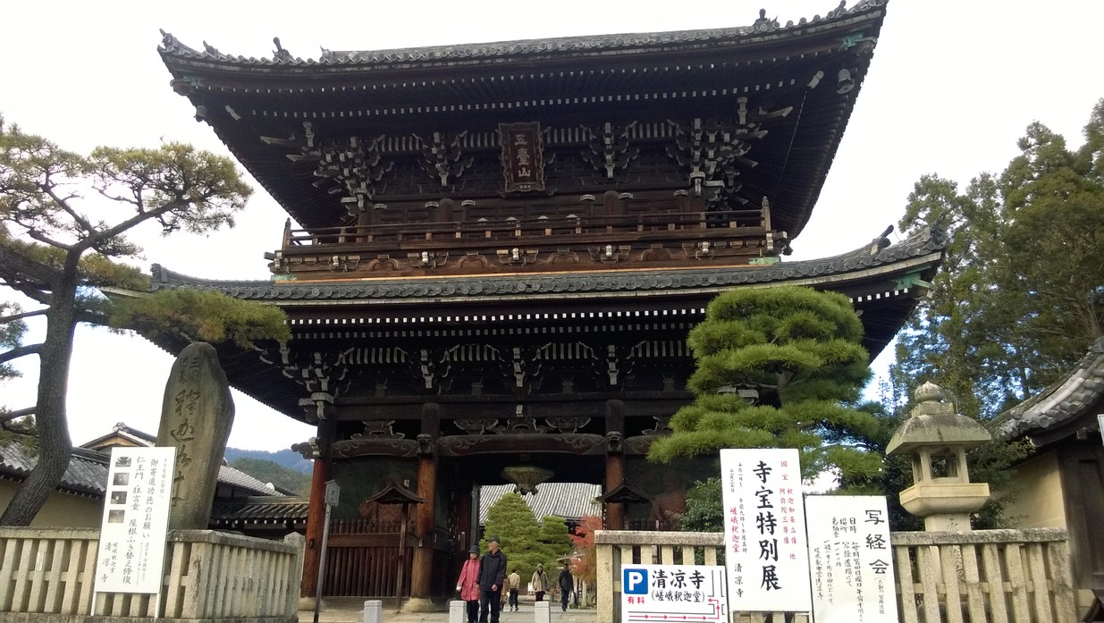 清涼寺山門