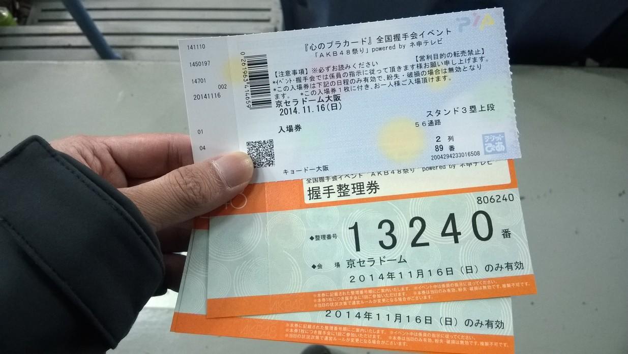 AKB48全國握手會握手整理券