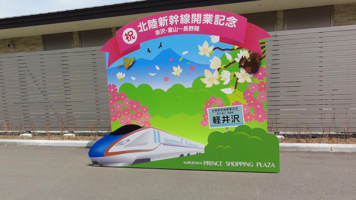 JR輕井澤站的新幹線通車紀念看板