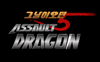 Assault Dragon