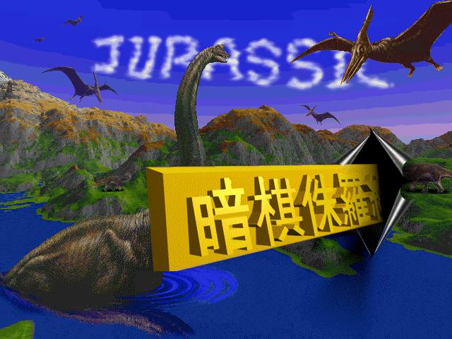 Jurassic Chess
