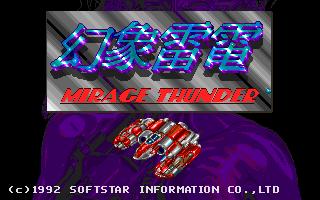 Mirage Thunder