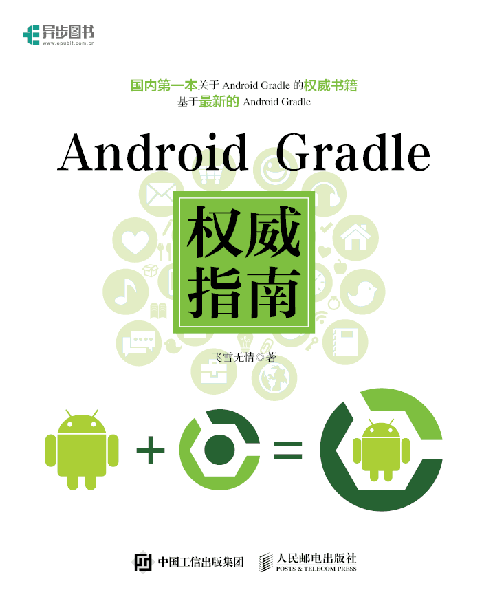 Android Gradle 权威指南