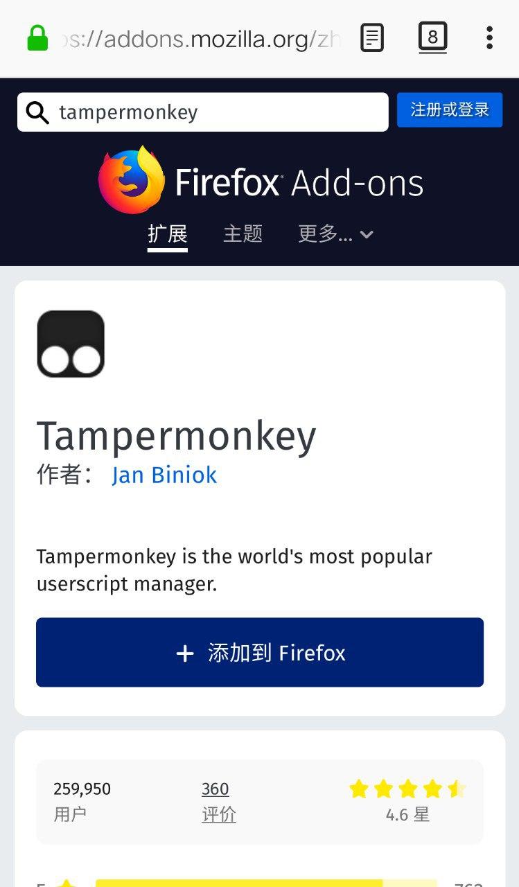 Firefox 扩展