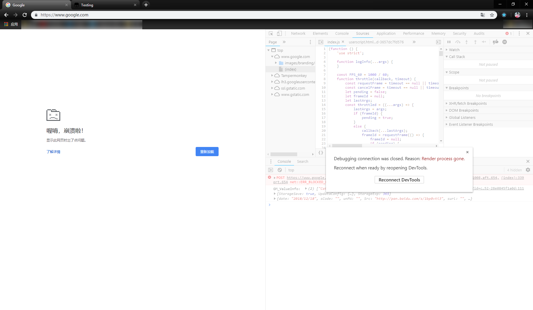 浏览器崩溃