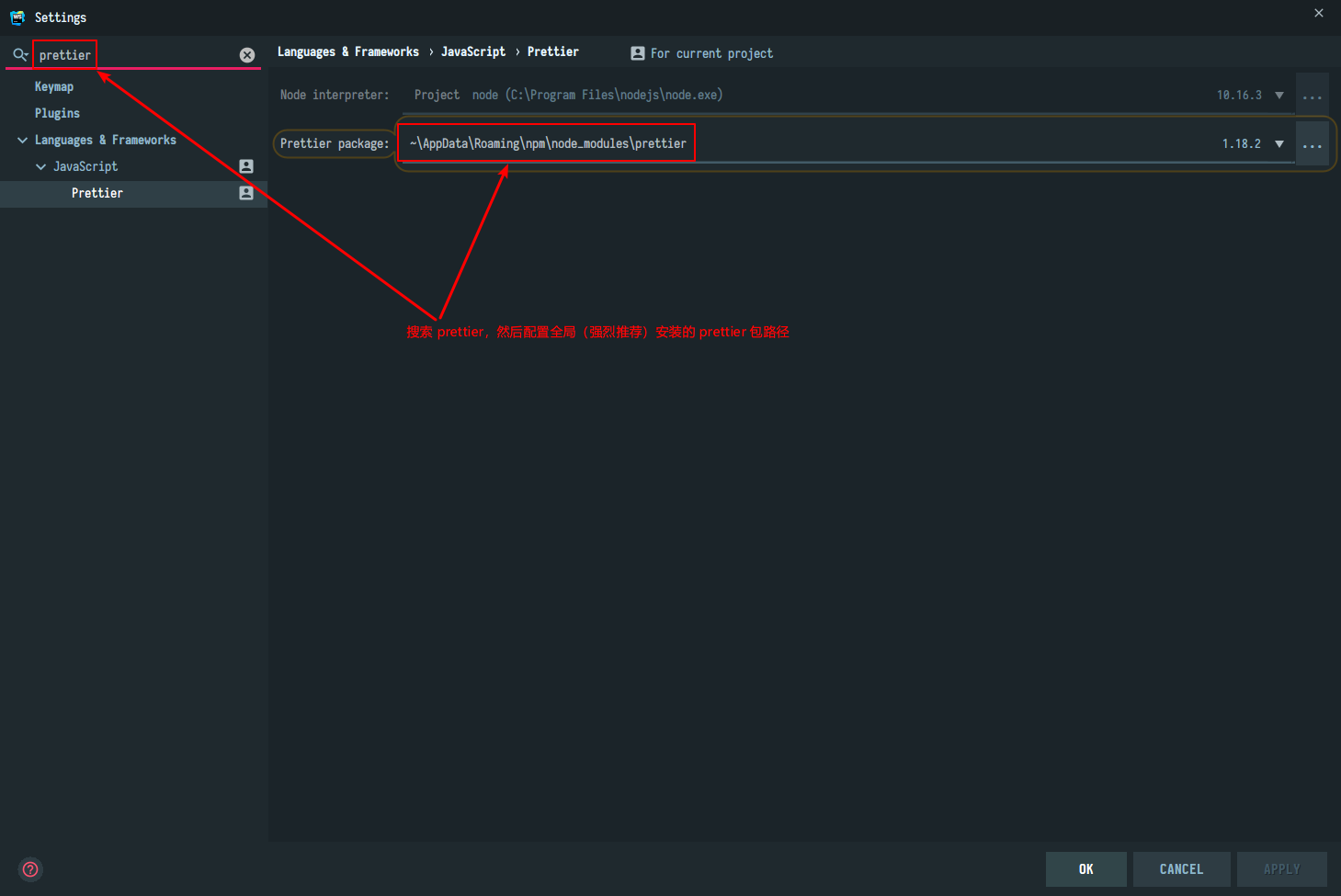 WebStorm 配置使用 Prettier 快速格式化