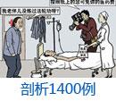 剖析1400例