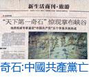 古今奇观-藏字石