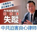 中共迫害良心律师