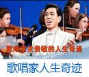 歌唱家人生奇迹