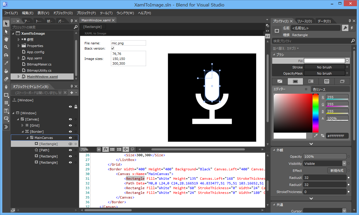 XAML to Image