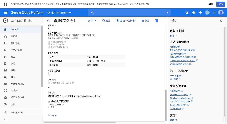免费申请GCP资源SSR VPN搭建- samucc