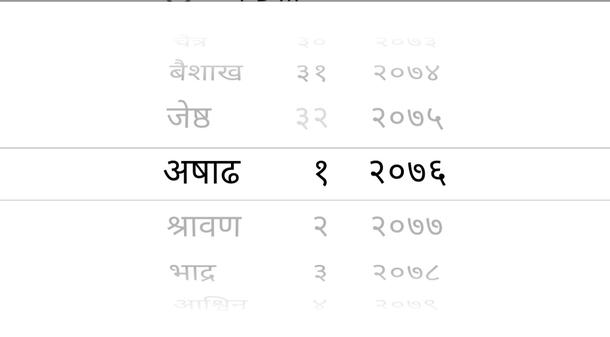 Cupertino Nepali