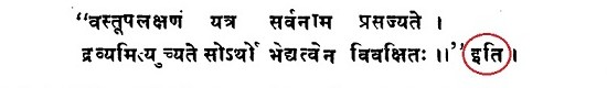 Example 13: इति on the same line