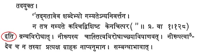 Example 15: इति on the following line