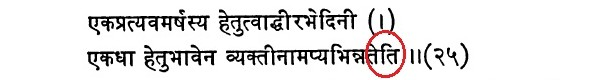 Example 14: इति merged with the last  word in a verse
