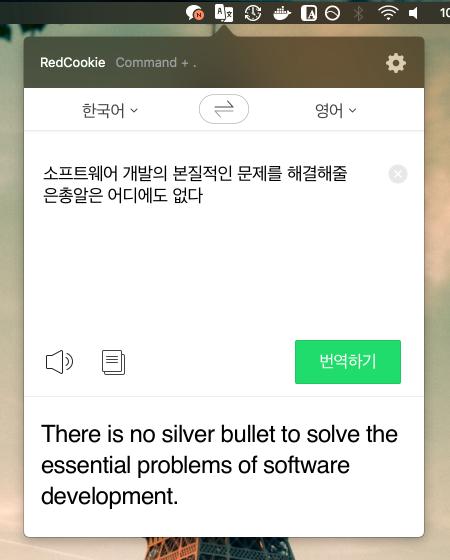 Quick Translator Screenshot 2