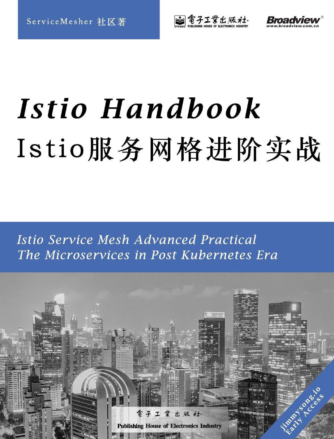 Istio handbook