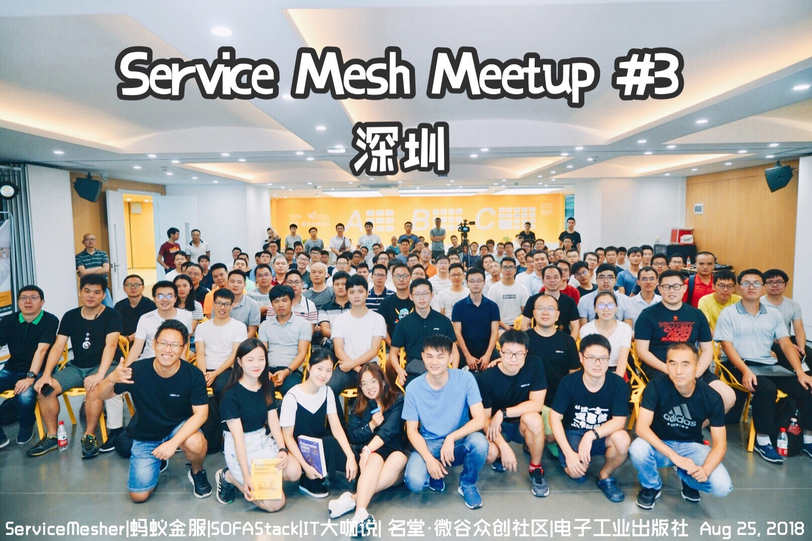 Service Mesh Meetup 深圳站