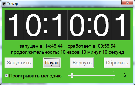 https://raw.githubusercontent.com/serzh82saratov/ClockGui/master/Таймер.png