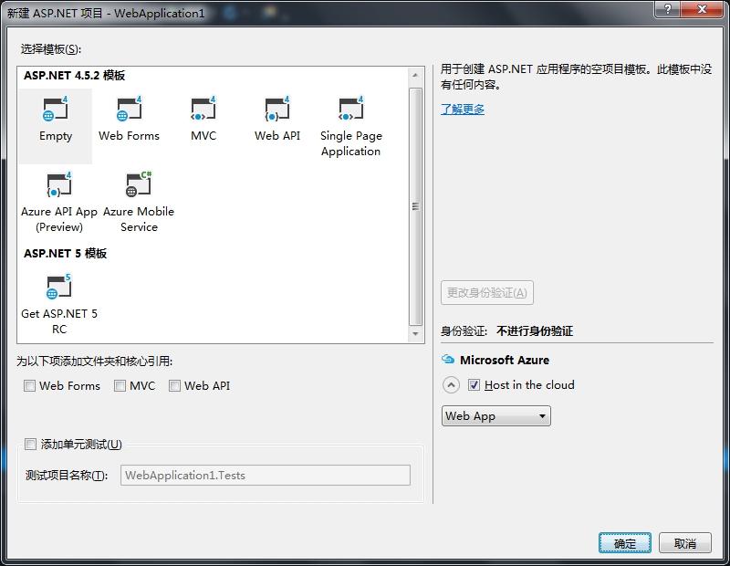 新建ASP.NET项目2