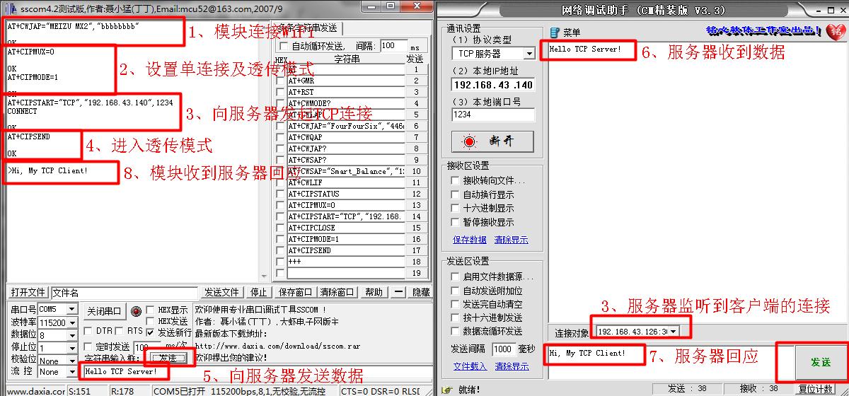 模块与服务器交互