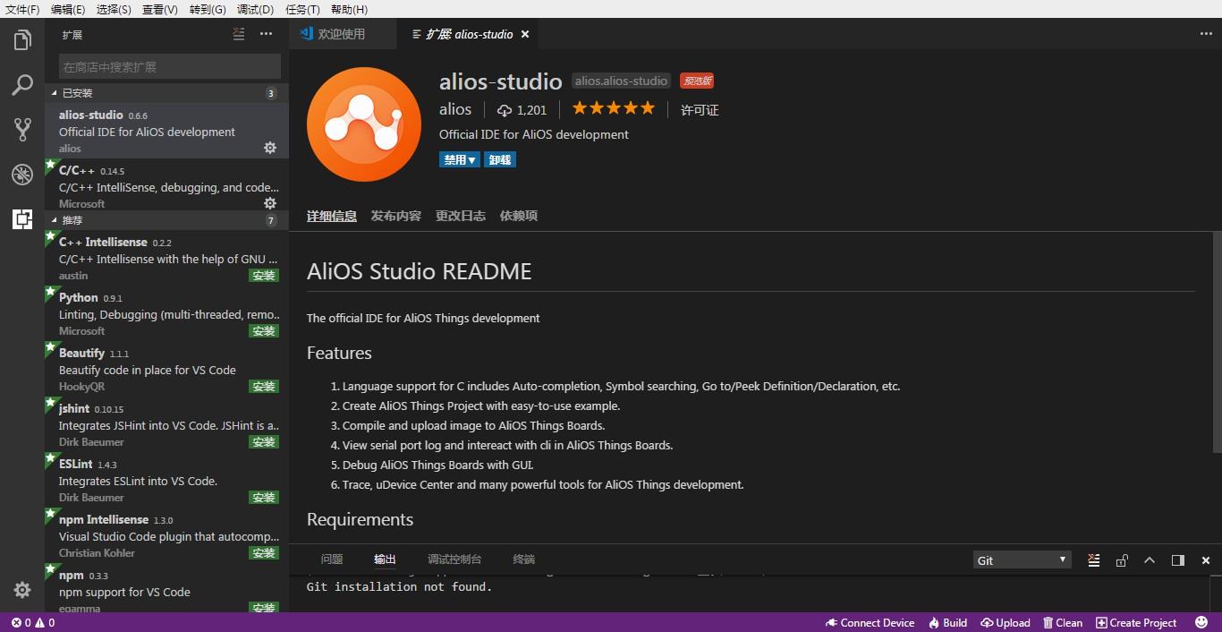 图4 安装 VS Code 与 alios-studio