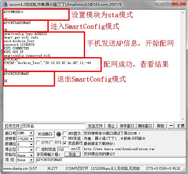 SmartConfig串口信息