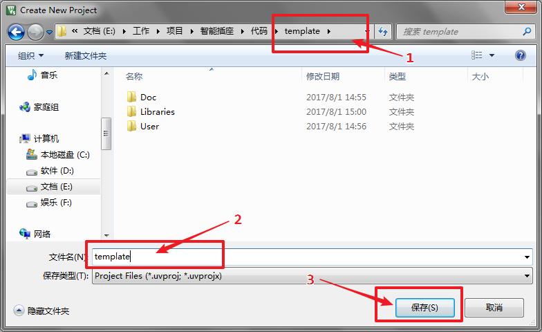 图3 保存工程到文件夹