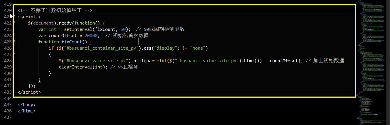 加入JS代码