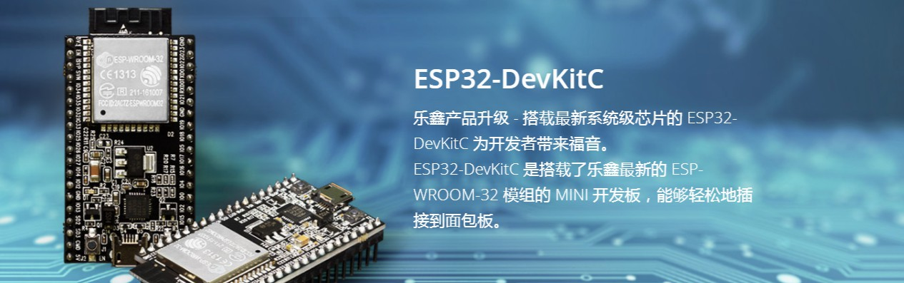 图3 ESP32 DevKitC 开发板
