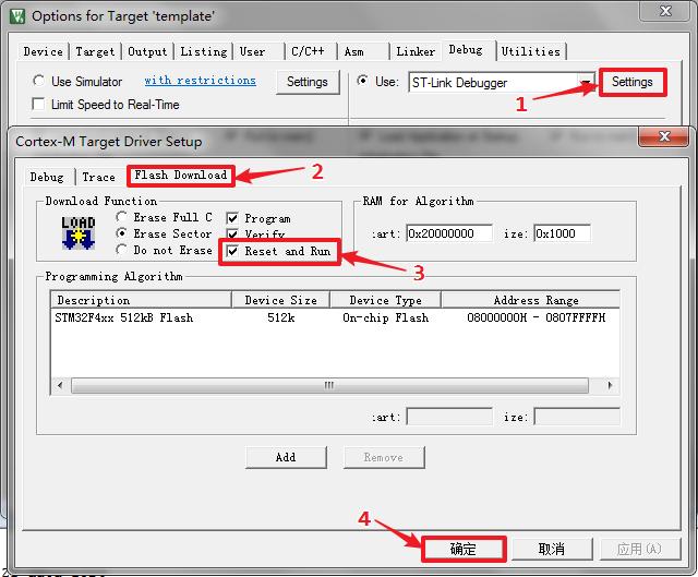 图14 Falsh Download选项卡配置