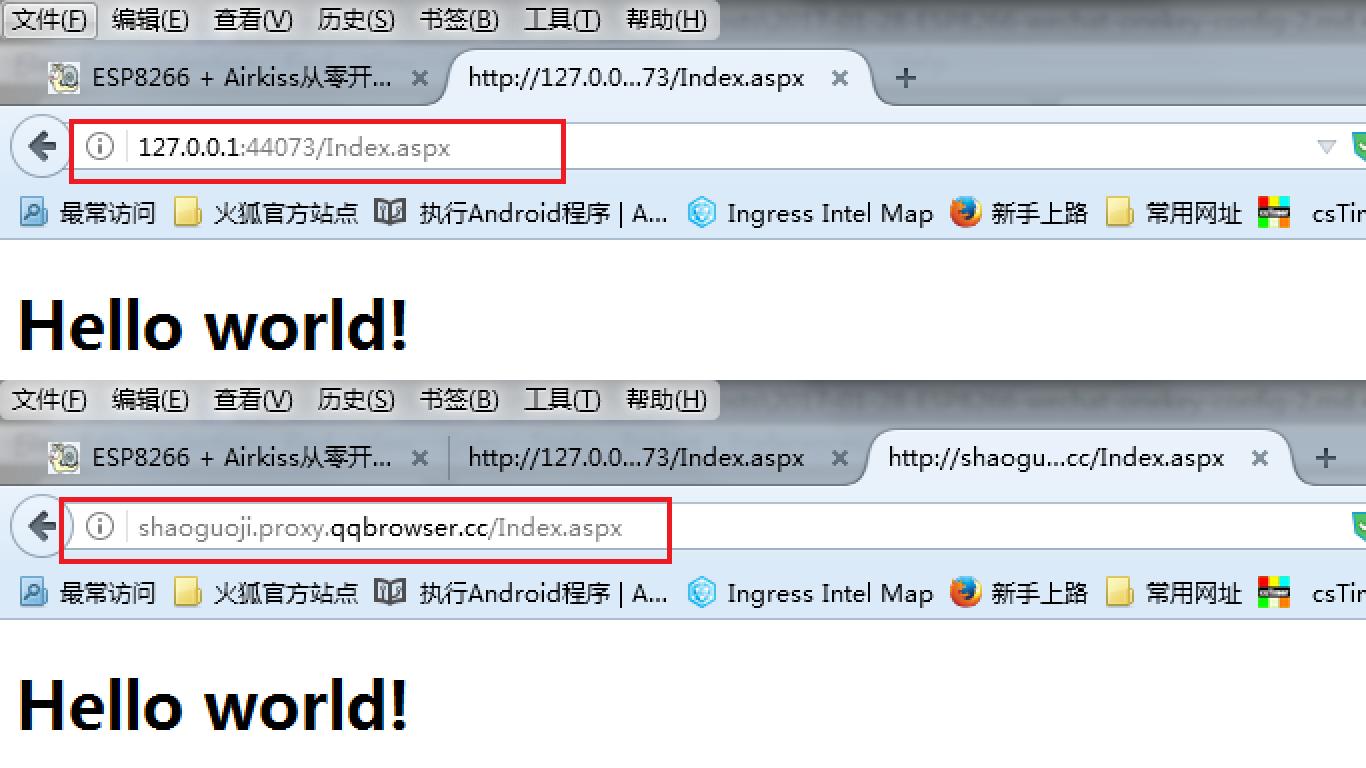 本机IP与域名访问成功