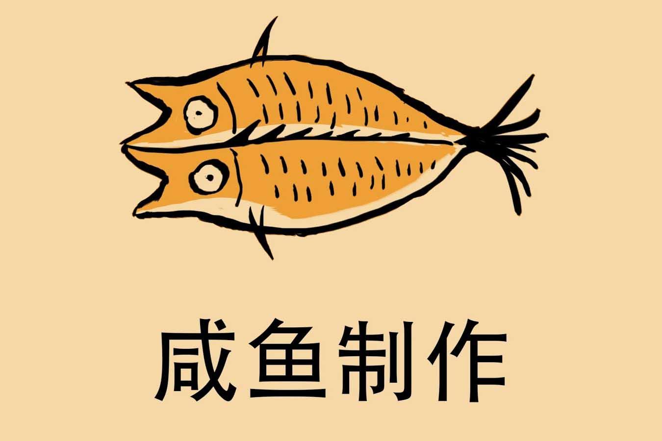 失去梦想的咸鱼