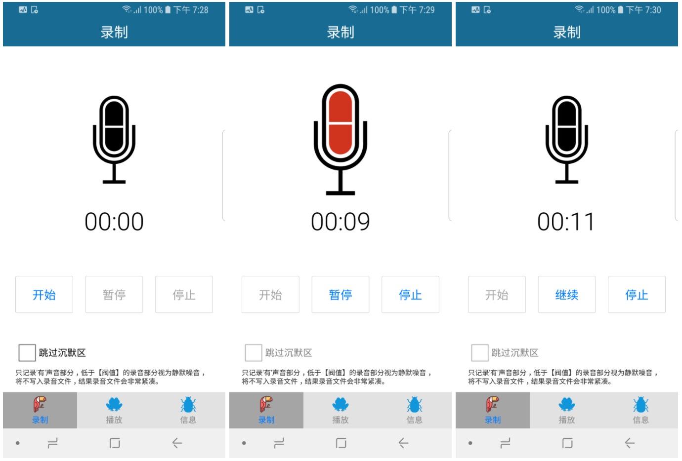 show_recorder