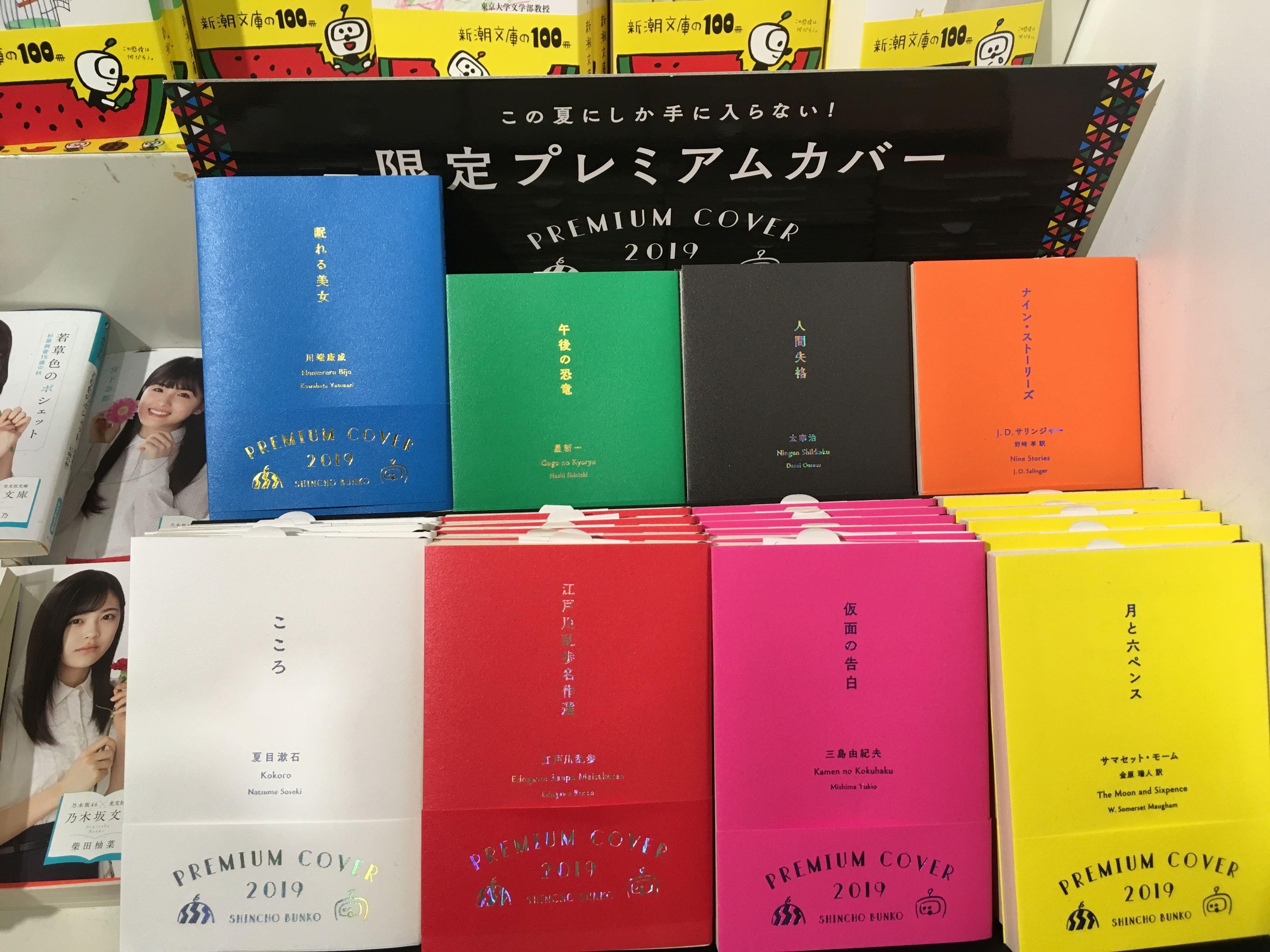 natsume soseki yukio mishima japanese classic books