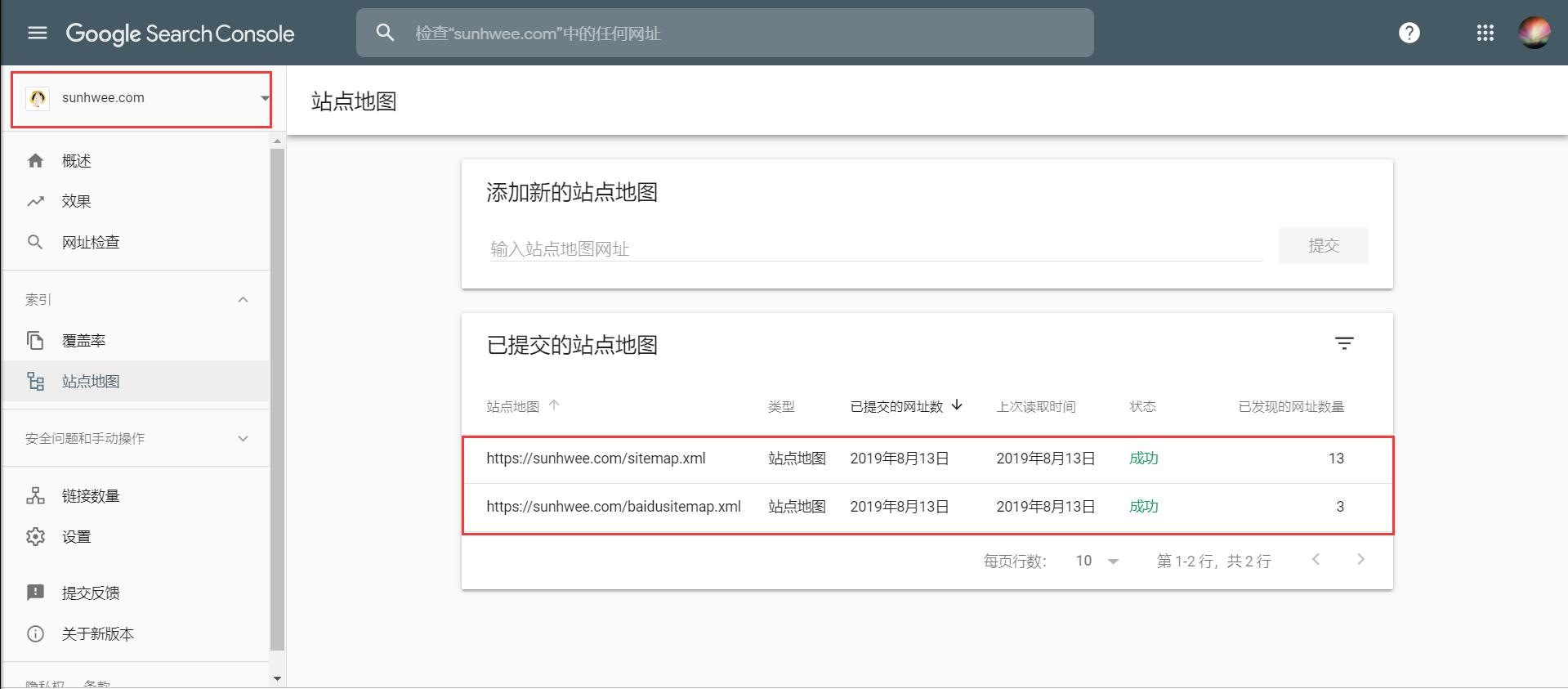 sitemap提交成功