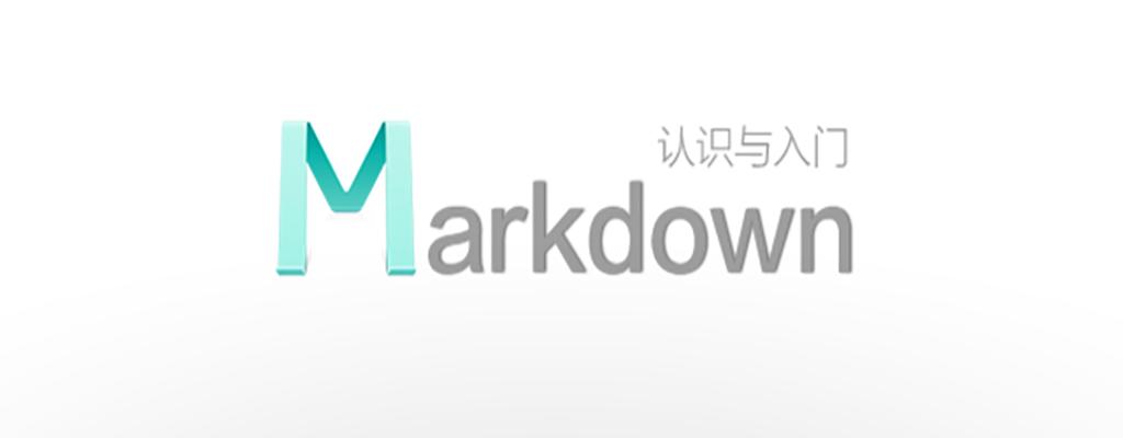 markdown的使用