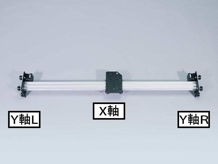 XY軸ユニット組み立て-7
