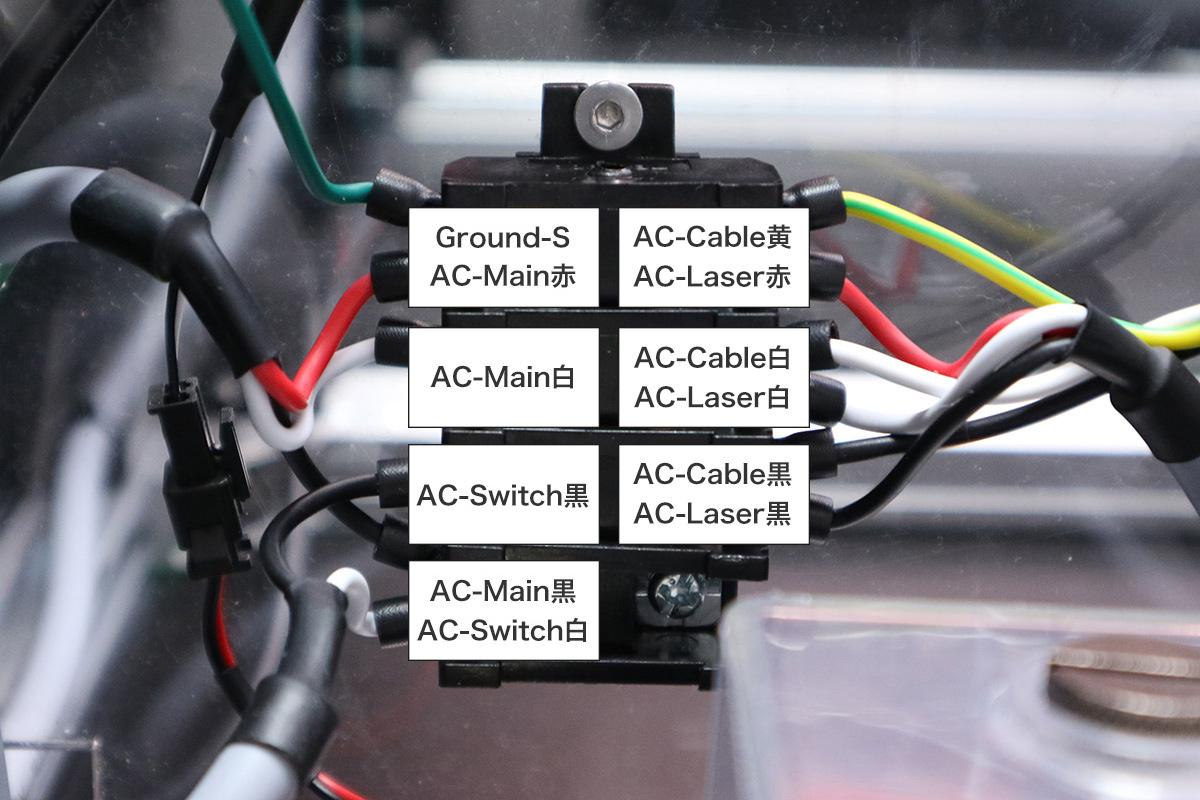 配線ACライン-3